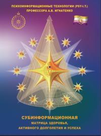 Психоинформационные технологии профессора А.В. Игнатенко