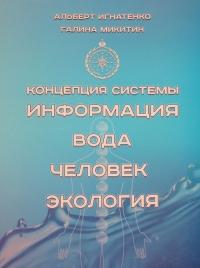 Концепция системы Информация Вода Человек Экология