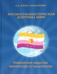 Космогуманистическая доктрина мира, Гражданское общество мироносцев III тысечеления