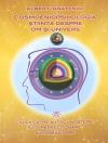 Albert Ignatenko - Cosmoeniopsihologia - Ştiinţa despre om şi univers